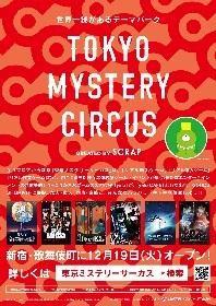 世界一謎があるテーマパーク『東京ミステリーサーカス』のプレイベント体験動画「消えた!?『金のくまっキー像』を探せ!!」をYANAKIKUが突撃取材