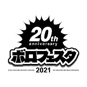 『ボロフェスタ2021 〜20th anniversary〜』第一弾出演アーティストにeastern youth、MOROHA、tricotら29組発表