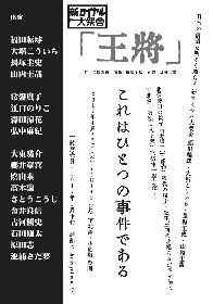 転球×大堀×長塚×山内の新ロイヤル大衆舎「王将」に、常盤貴子&大東駿介ら