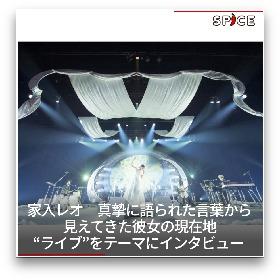家入レオ、竹内まりやなど【11/13(火)オススメ音楽記事】