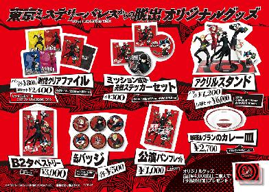 リアル脱出ゲーム×ペルソナ5『東京ミステリーパレスからの脱出』オリジナルグッズ全7種を一挙公開