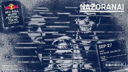 """灰野敬二、スティーヴン・オマリー、オーレン・アンバーチによる""""NAZORANAI"""" 4年ぶりの公演が決定"""