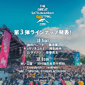 『THE GREAT SATSUMANIAN HESTIVAL 2019』雨パレ、氣志團、Crossfaith、SiMら第3弾出演者を発表