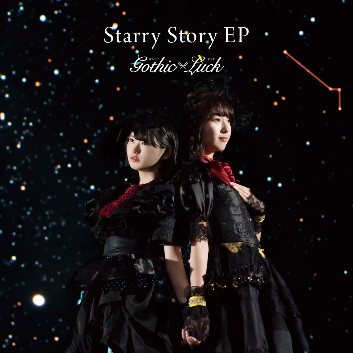 Gothic×Luck「Starry Story」 EP 通常盤 (C)けものフレンズプロジェクト2A
