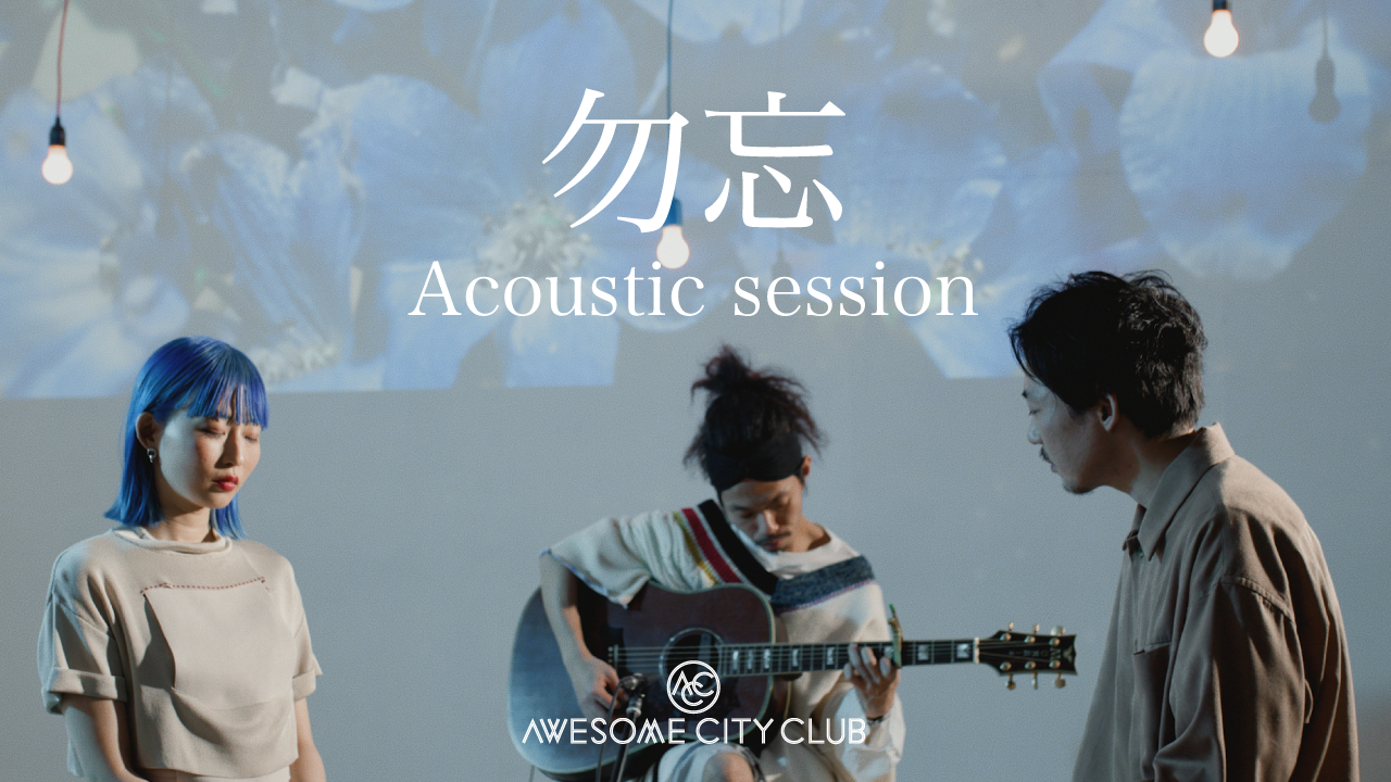 Awesome City Club「勿忘」Acoustic sessionサムネイル