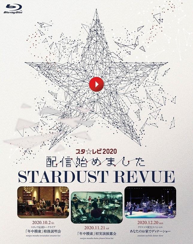 『スタ☆レビ2020配信始めました』Blu-ray