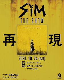 SiM、初の単独配信ライブの開催が決定 最新アルバムを完全再現