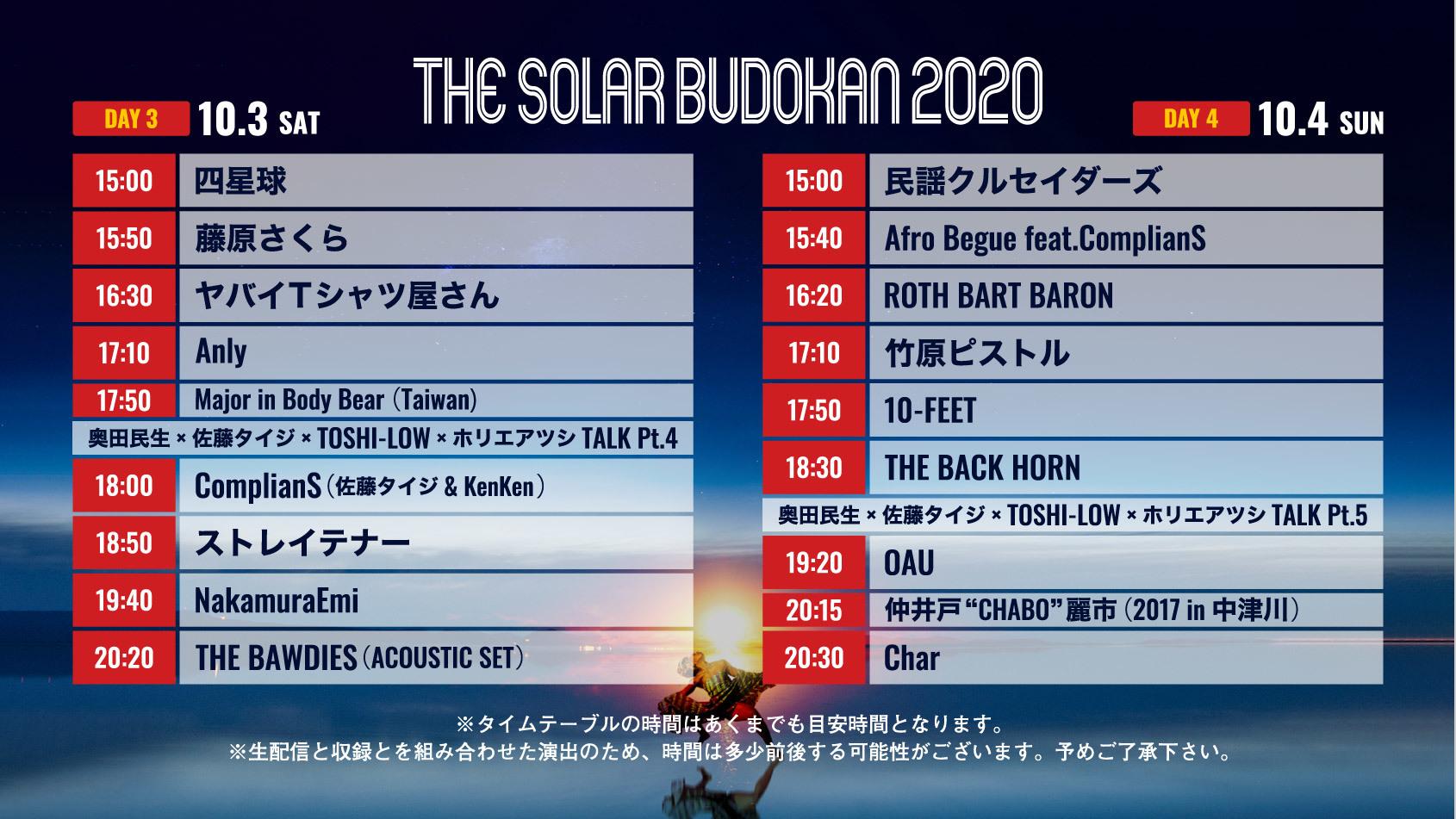 『THE SOLAR BUDOKAN 2020』 2週目タイムテーブル