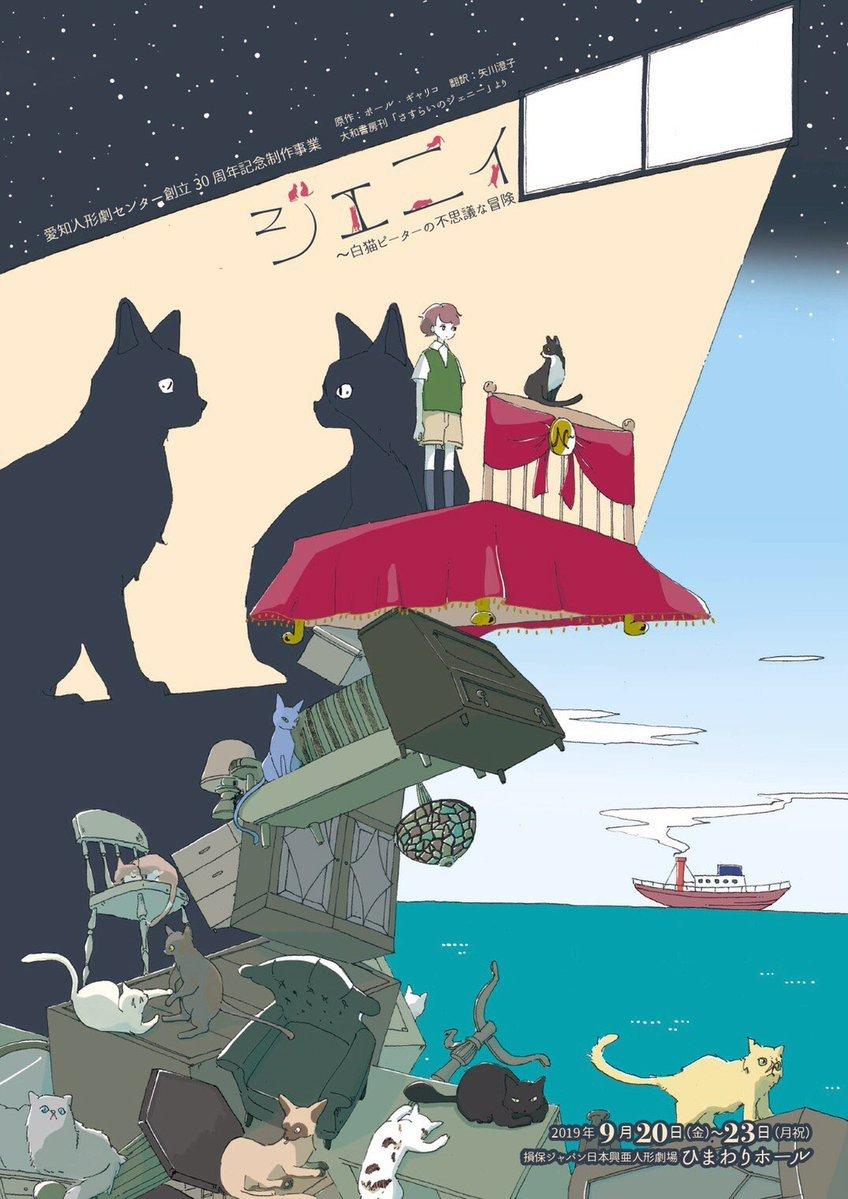 『ジェニィ 〜白猫ピーターの不思議な冒険』チラシ表