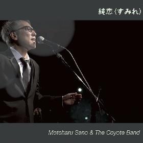 佐野元春 思春期を迎えた少年たちに贈る新曲「純恋(すみれ)」をiTunes限定配信