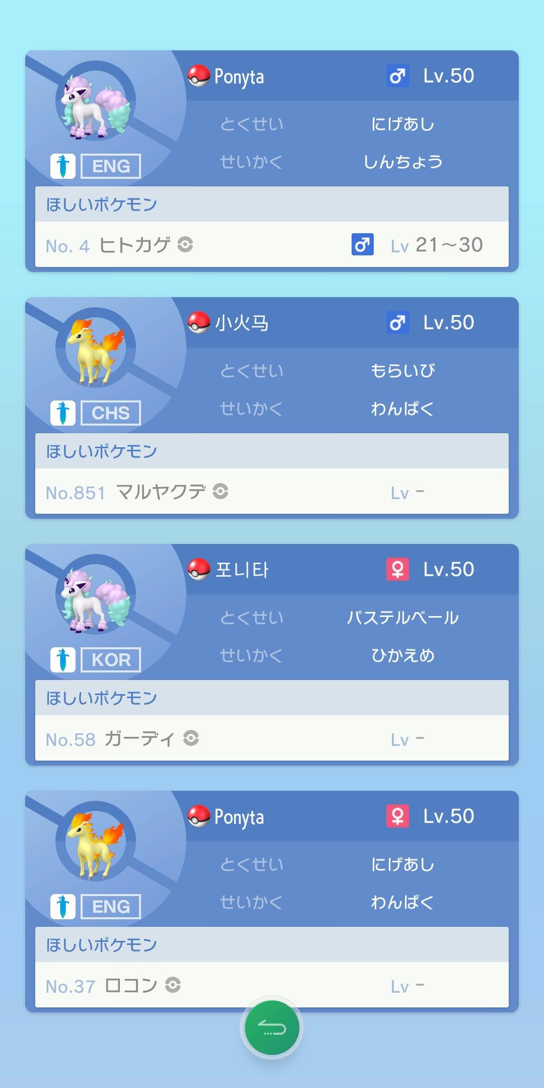 GTS3 (C)2020 Pokémon. (C)1995-2020 Nintendo/Creatures Inc. /GAME FREAK inc.