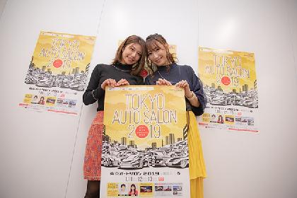 【プレゼントあり】藤木由貴・渡辺順子に聞く『TOKYO AUTO SALON2019』の魅力《後編》