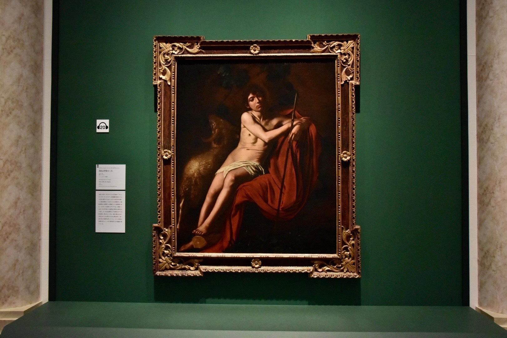 ミケランジェロ・メリージ・ダ・カラヴァッジョ《洗礼者聖ヨハネ》1609-10年(ボルゲーゼ美術館蔵)