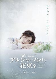 矢田悠祐が演じるチャーリィ・ゴードン再び ミュージカル『アルジャーノンに花束を』ビジュアルを初解禁