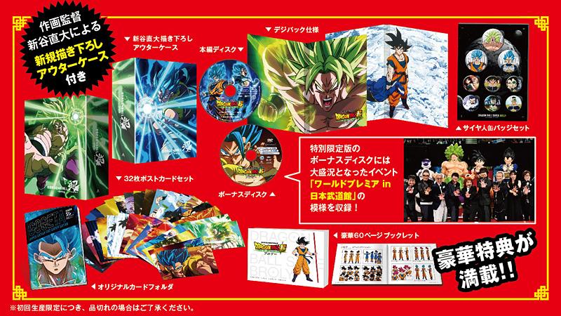 映画『ドラゴンボール超ブロリー』BD&DVD情報