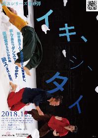 大植真太郎を中心としたたC/Ompany(シースラッシュ)が談ス・シリーズ 第0弾の『イキ、シ、タイ』を上演