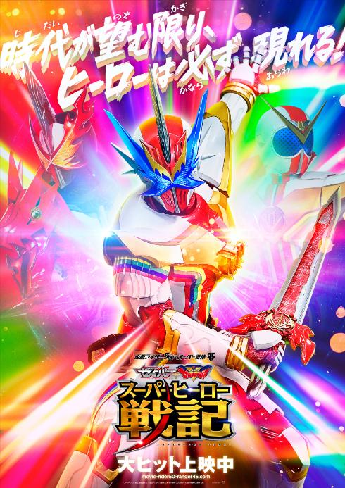 「スーパーヒーロー戦記」製作委員会(C)石森プロ・テレビ朝日・ADK EM・東映(C)2021 テレビ朝日・東映AG・東映