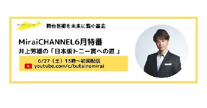 「舞台芸術を未来に繋ぐ基金」井上芳雄をナビゲーターに特別番組を放送 活動報告会見の実施も決定