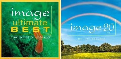 癒し系コンピレーション・アルバム『image』シリーズ最新版&ベスト盤のリリースが決定 コンサートは2020年で見納め