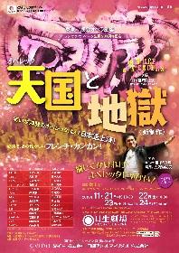 東京二期会、オペラとミュージカルのいいとこ取りをした、オペレッタ『天国と地獄』を12年ぶりに上演