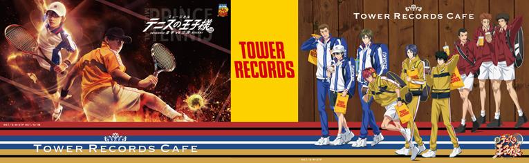 アニメ『新テニスの王子様』& ミュージカル『テニスの王子様』 × TOWER RECORDS CAFE