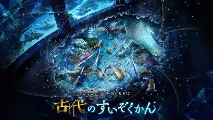 マリンワールド海の中道×ネイキッド「古代のすいぞくかん」 プロジェクションマッピングで蘇る、古代生物たちのショー