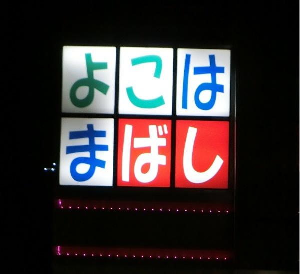 横浜橋通商店街の看板が目印。