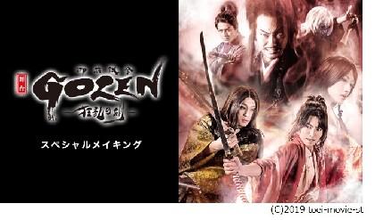 東映ムビ×ステ舞台『GOZEN-狂乱の剣-』スペシャルメイキング映像がビデオパスで独占公開