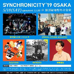 『SYNCHRONICITY'19 OSAKA』最終発表でMOROHA、折坂悠太を追加