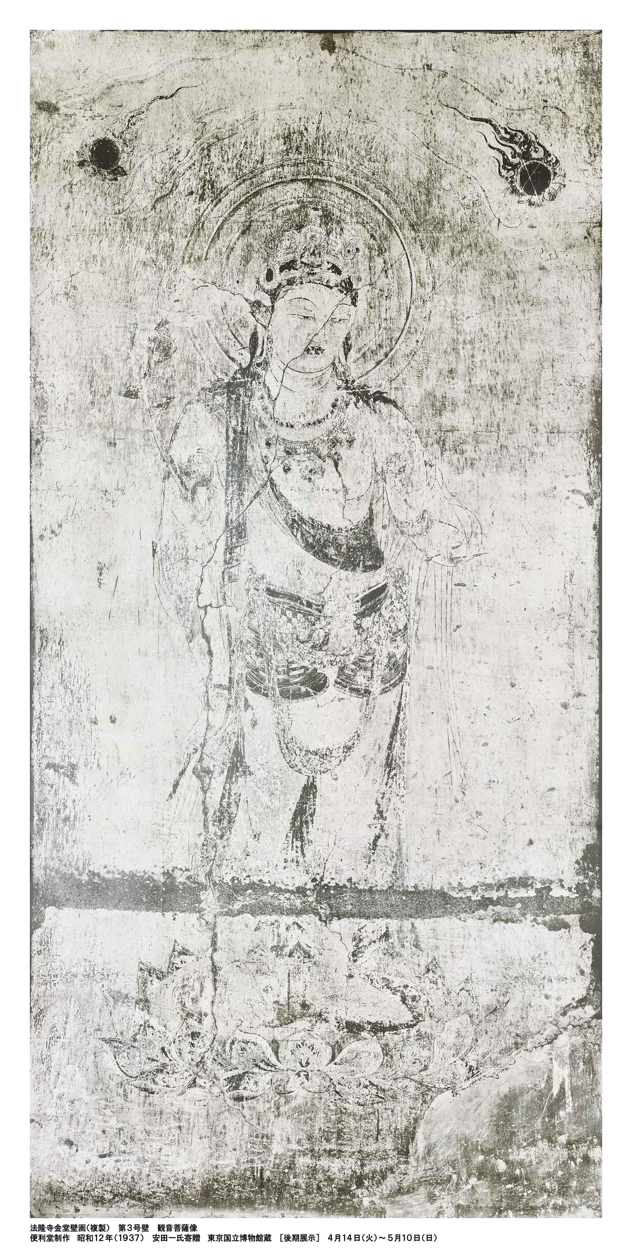 法隆寺金堂壁画(複製) 第3号壁 観音菩薩像 便利堂制作 明治12年(1937) 安田一氏寄贈・東京国立博物館蔵 後期(4/14~5/10)展示