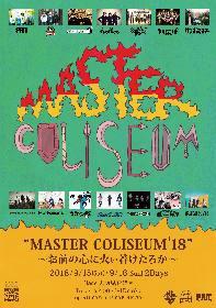 『MASTER COLISEUM'18』最終アーティストにサンボマスター、キュウソ、THE BACK HORNら4組