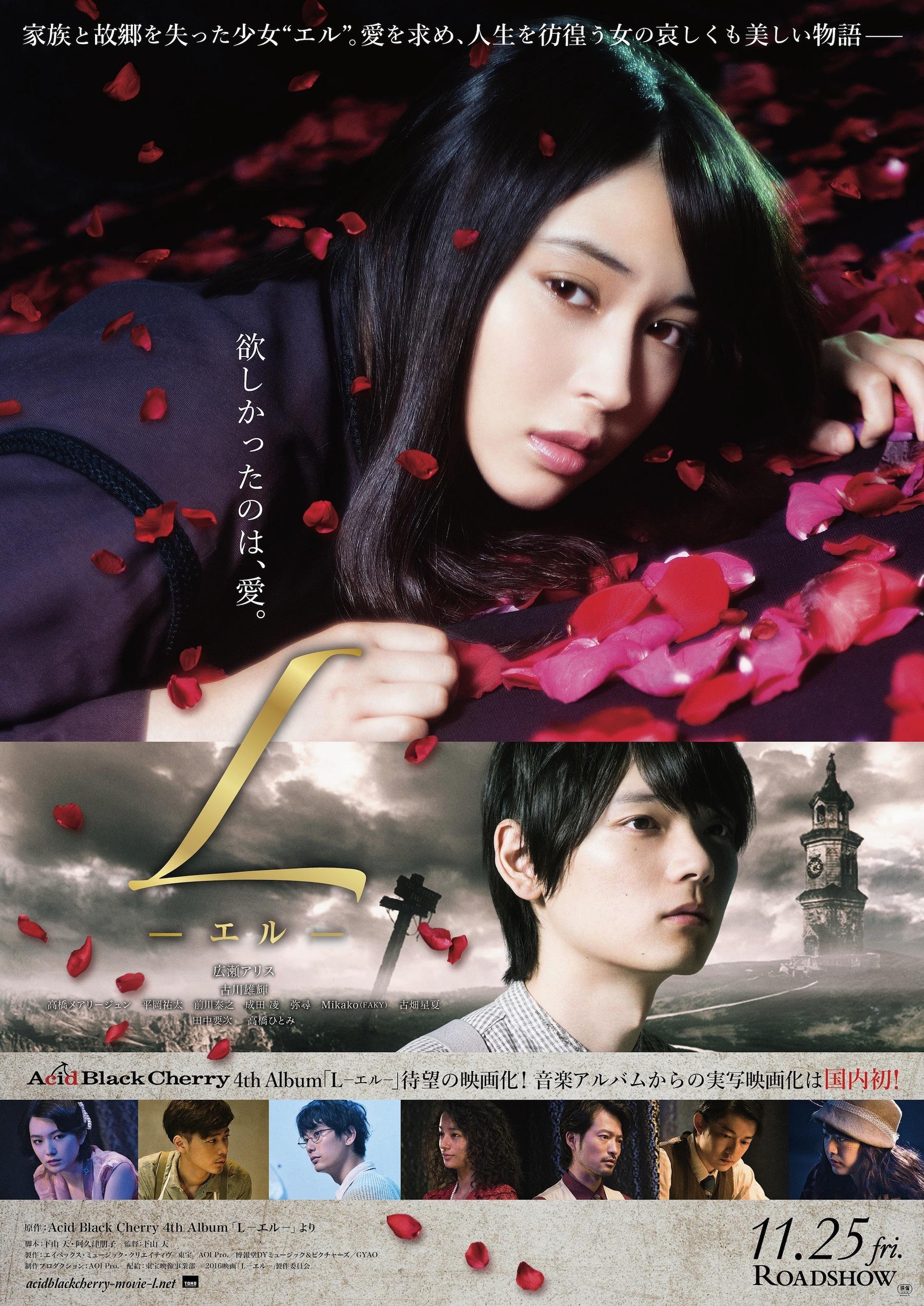 (C)2016映画「L-エル-」製作委員会