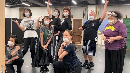 大地真央&花總まり初共演の舞台『おかしな二人』 スペシャルカーテンコールの稽古最新映像が到着