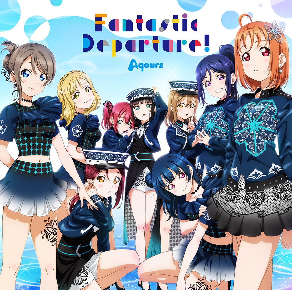 「Fantastic Departure!」ジャケット (c)プロジェクトラブライブ!サンシャイン!! (c)2017 プロジェクトラブライブ!サンシャイン!!