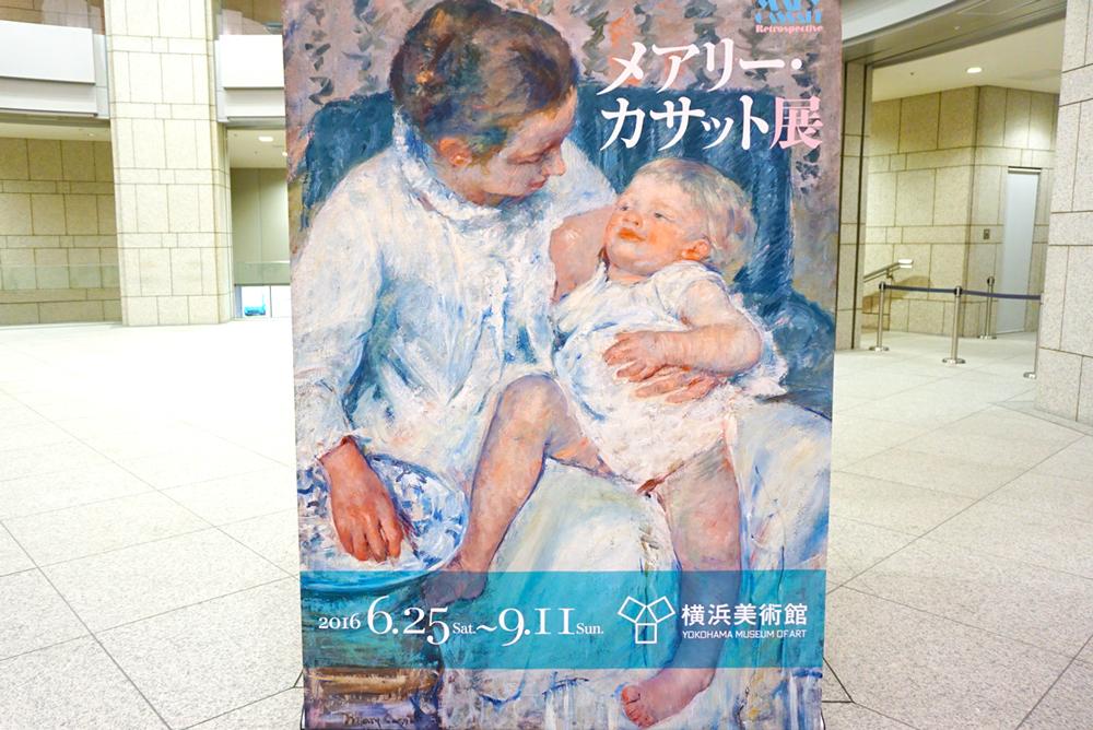 『メアリー・カサット展』ポスター