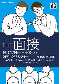 方南ぐみ企画公演『THE面接』から、永岡卓也、西川俊介、武田知大、鈴木健介のコメントが到着