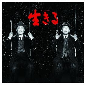 黒澤明没後20年記念ミュージカル『生きる』ライヴ盤CDの発売が決定 市村正親と鹿賀丈史、W主演回どちらも収録した2枚組仕様