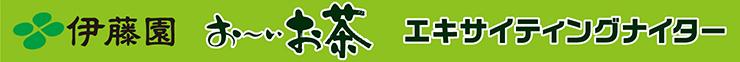 マリーンズは9月11日(水)のオリックス・バファローズ戦を『伊藤園おーいお茶 エキサイティングナイター』として開催