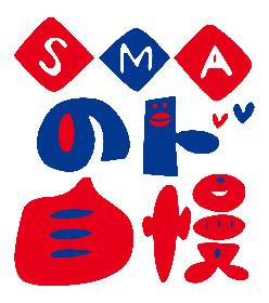 奥田民生、PUFFY、アキラ100%、マツモトクラブ、土屋太鳳、成田凌らSMAアーティストが大集結、Zepp Fukuoka復活こけら落とし『SMAのド自慢』開催決定