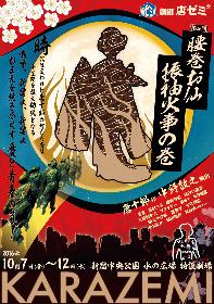 状況劇場の伝説的な作品『腰巻お仙 振袖火事の巻』が唐ゼミ☆の手で蘇る!
