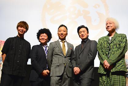 シネマ歌舞伎『東海道中膝栗毛〈やじきた〉』市川染五郎&猿之助の自由すぎる初日舞台挨拶