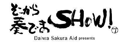 『そこから奏でまSHOW!vol.1』奥田民生、山崎まさよし、岡崎体育が意気込みコメント