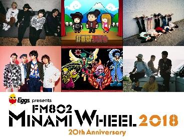 『FM802 MINAMI WHEEL 2018 EXTRA EDITION』にOKAMOTO'S、魔法少女になり隊、Yogee New Wavesら6組