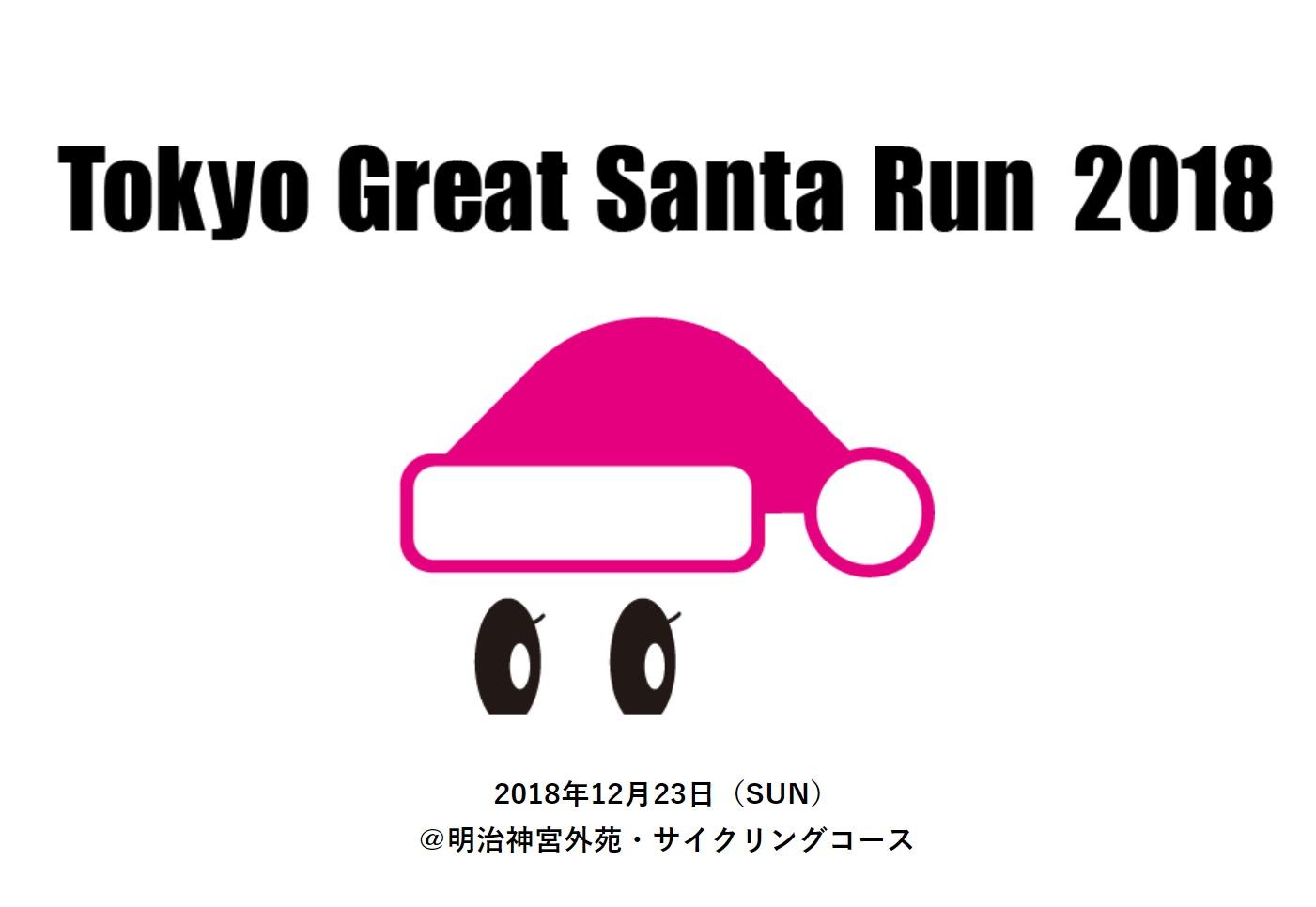 サンタの衣装を着て走るチャリティイベント『Tokyo Great Santa Run 2018』が12月23日(日)、明治神宮外苑で開催される