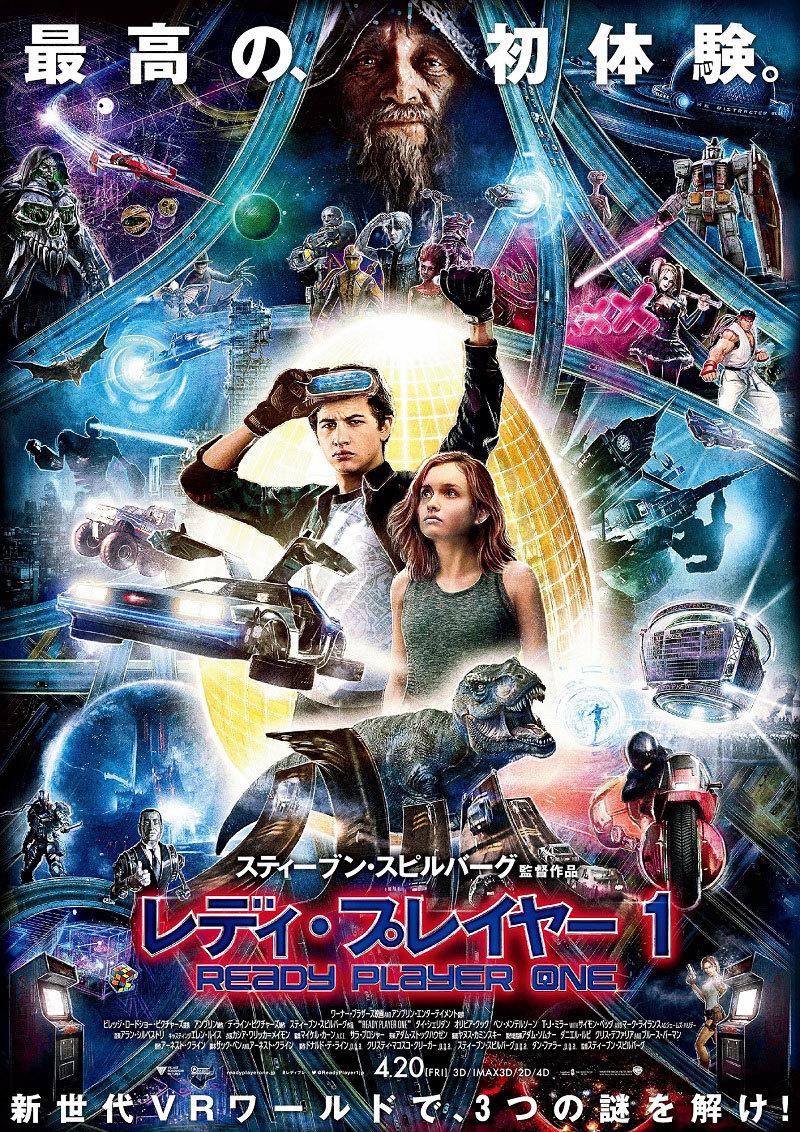 日本オリジナルポスター (C)2017 WARNER BROS. ENTERTAINMENT INC. ALL RIGHTS RESERVED