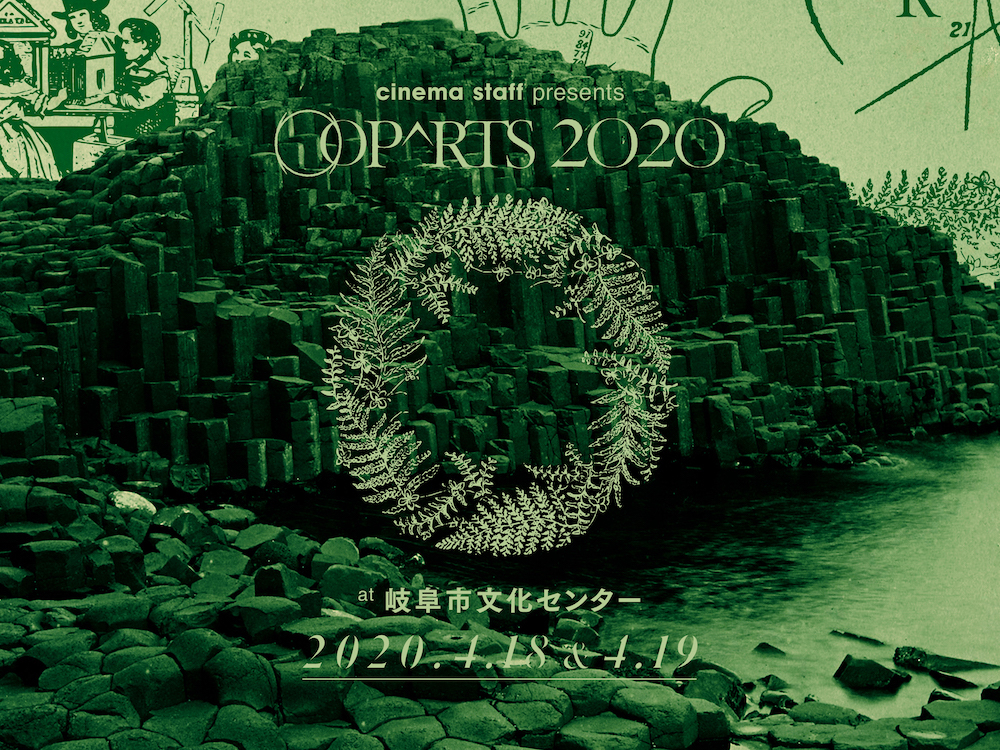 『OOPARTS 2020』