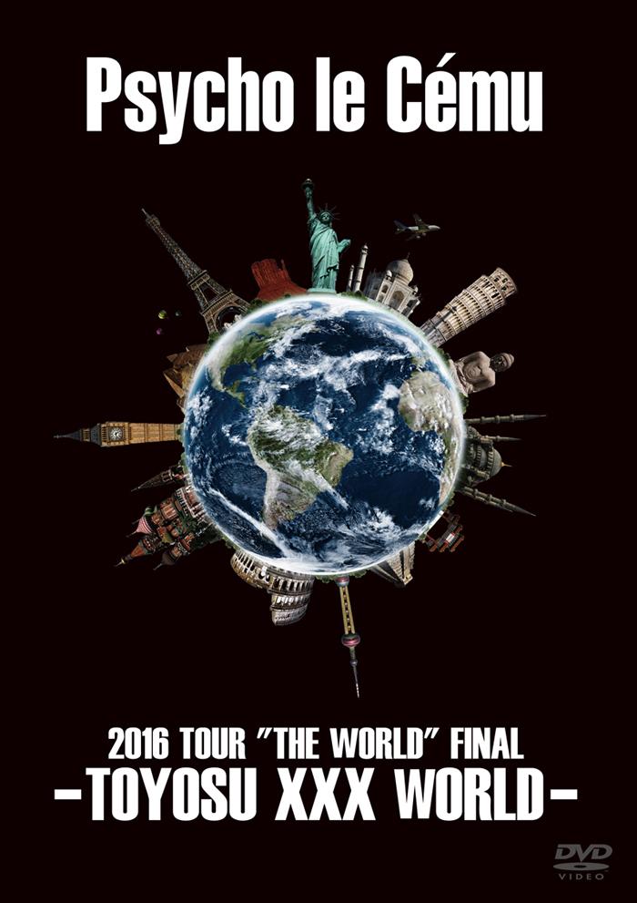 """サイコ・ル・シェイム『2016 TOUR """"THE WORLD"""" FINAL - TOYOSU XXX WORLD -』"""