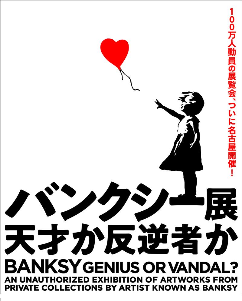 『バンクシー展 天才か反逆者か』