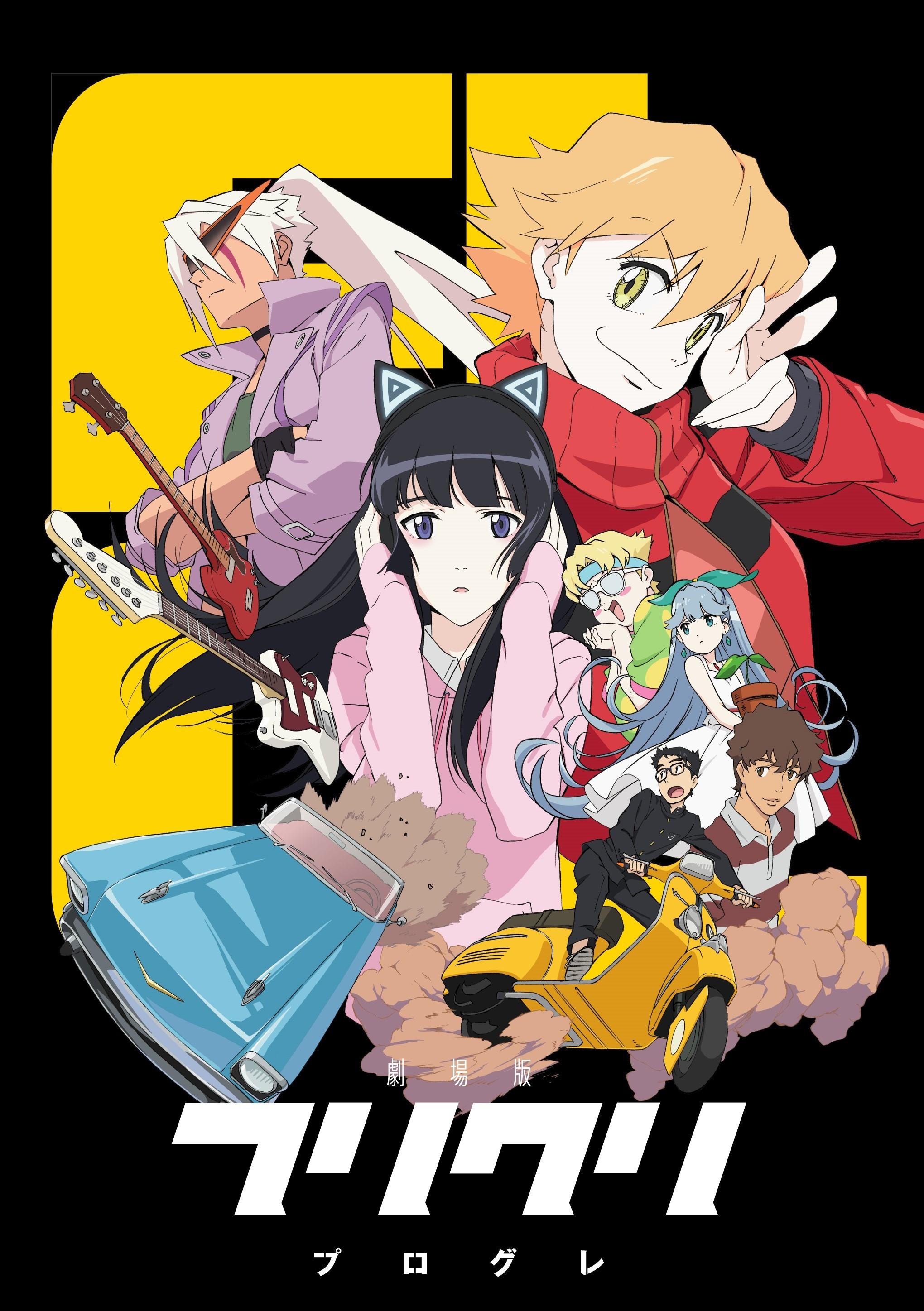 『フリクリ プログレ』Blu-rayパッケージ