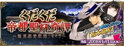 『Fate/Grand Order』期間限定イベントに「★4(SR)坂本龍馬」登場!『FGO PROJECT』最新情報6つを公開